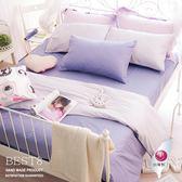 3.5X6.2單人床包被套三件組【 BEST8 薰衣紫X銀紫 】 素色無印系列 100% 精梳純棉 OLIVIA