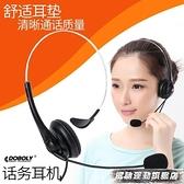 電話耳機 話務員專用電話耳機客服電話耳麥座機話務耳機電話銷售頭戴式單耳話機 風馳