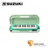 【32鍵口風琴】【SUZUKI MX-32D】  【附贈短管、長管、攜行盒】【MX32D/MX-32】