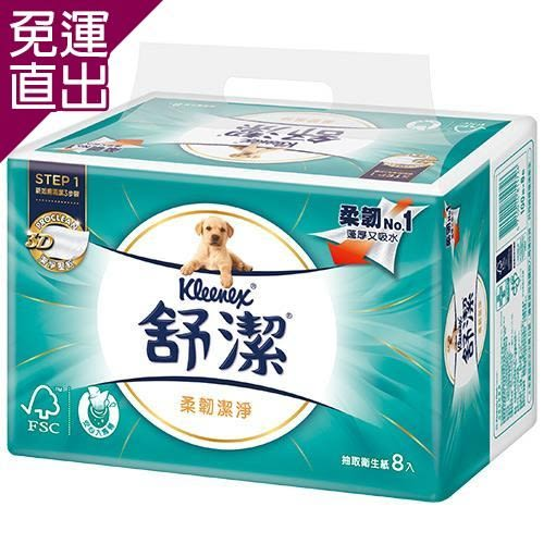 舒潔 柔韌潔淨抽取衛生紙(100抽64包/箱)【免運直出】