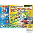 60週年精選火車組 (PLARAIL鐵道...