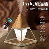 USB加濕器 ins風加濕器小型迷你桌面辦公室帶夜燈家用靜音臥室學生宿舍遙控便攜式 歐歐