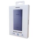 【免運費】SAMSUNG雙向閃充行動電源(10,000mAh, 25W, Type C) EB-P3300