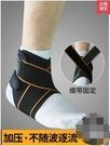 運動護腳踝繃帶護具腳腕護踝籃球扭傷腳踝保護套女固定腳裸護腕男 設計師生活