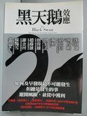 【書寶二手書T1/科學_HOA】黑天鵝效應_納西姆尼可拉斯塔雷伯