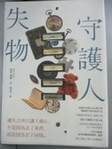 【書寶二手書T8/翻譯小說_NJI】失物守護人_茹思.霍根,  楊沐希