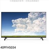 飛利浦【40PFH5034】40吋FHD電視(無安裝)