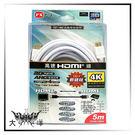 ◤大洋國際電子◢ PX大通 HDMI-5MW HDMI高畫質影音線5M(白) 1080P HD