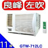 良峰RENFOSS【GTW-712LC】窗型冷氣