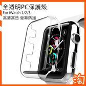 Apple Watch 38/42mm 蘋果 手錶保護殼 保護套 全透明PC硬殼 保護螢幕 Iwatch 1 2 3