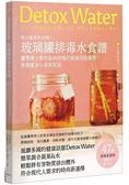 喝出健康與美麗!玻璃罐排毒水食譜:醫學博士教你如何用喝的就能消除疲勞、排毒瘦身&