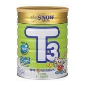 ~新上市~雪印金T3幼兒成長奶粉 900g,一箱共12罐,隨機配送贈品,數量有限,送完為止