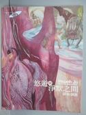 【書寶二手書T6/藝術_PEX】悠遊與淨默之間-薛如個展_2013年