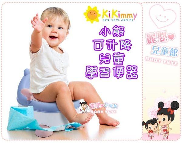 麗嬰兒童玩具館~kikimmy-小熊可升降兒童學習便器(可攜帶學習馬桶)