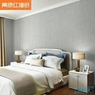 壁紙 現代簡約壁紙無紡布灰色純色素色墻紙家用客廳臥室電視背景墻 歐米小鋪