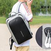 電腦包 新款後背包男士商務休閒背包多功能電腦包簡約時尚學生書包旅行包 城市科技 DF