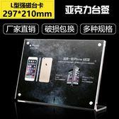 橫式L型強磁A4壓克力台卡桌牌台簽展示牌雙層透明廣告牌【全館免運】
