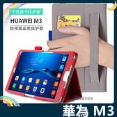 HUAWEI MediaPad M3 手托支架保護套 牛皮紋側翻皮套 四邊包覆 商務簡約 插卡 平板套 保護殼 華為