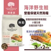 69折優惠【SofyDOG】Vetalogica 澳維康 營養保健天然狗糧-鮭魚3kg 2件優惠組 狗飼料 狗糧