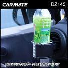 車之嚴選 cars_go 汽車用品【DZ145】日本 CARMATE 晶鑽 冷氣出風口 孔 飲料架(施華洛世奇水晶)