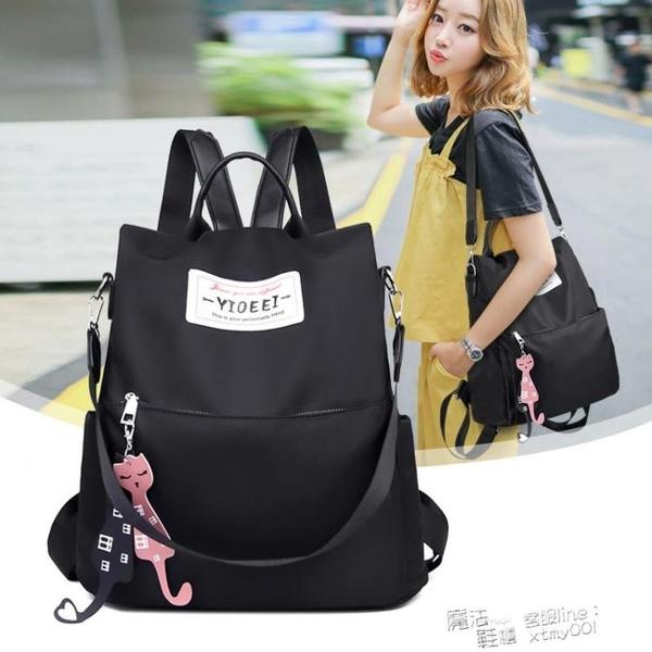 後背包 後背包女2021新款韓版潮書包百搭防盜牛津布帆布背包女士旅行包包 夏季狂歡