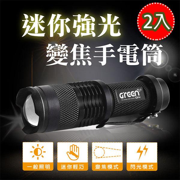 【GREENON】迷你強光變焦手電筒  (Q5手電筒 精緻迷你 手掌大小尺寸)-2入組