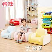 沙發 沙發可愛小沙發 沙發椅 懶人沙發 可睡可躺可坐 3C優購HM