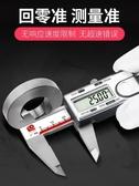 卡尺電子數顯卡尺0-200mm游標卡尺油標不銹鋼高精度測量工具迷你LX 聖誕交換禮物