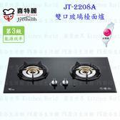 【PK廚浴生活館】高雄喜特麗 JT-2208A 雙口玻璃檯面爐 JT-2208 瓦斯爐 實體店面 可刷卡