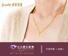 ☆元大鑽石銀樓☆J'code真愛密碼『珍星閃耀』珍珠金項鍊 *情人節、生日禮物*