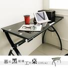辦公桌/會議桌/書桌 慕尼黑8mm強化玻璃電腦桌【無鍵盤架】 dayneeds