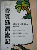【書寶二手書T3/翻譯小說_HHC】魯賓遜漂流記_丹尼爾.狄福
