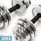 電鍍30公斤啞鈴組合(包膠握套)66磅可調式30KG啞鈴短槓心槓片槓鈴重力舉重量訓練運動健身器材