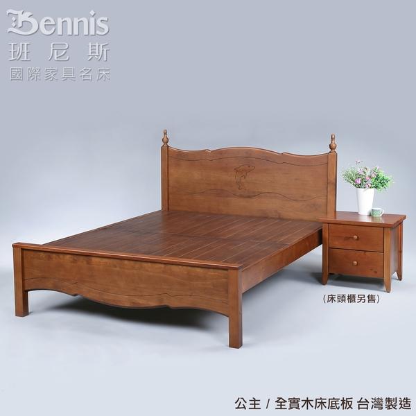 【班尼斯國際名床】公主 天然100%全實木床架。3.5尺單人加大