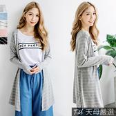 【天母嚴選】條紋柔棉長版開襟罩衫外套(共五色)