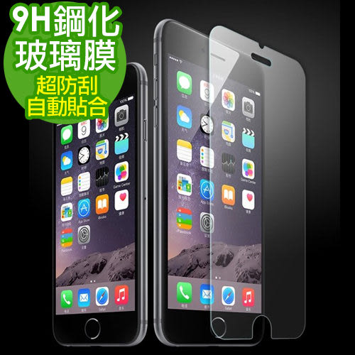 《 3C批發王 》iphone 7 Plus/ iphone6/6S / iphone5S/4S 2.5D弧邊9H超硬鋼化玻璃保護貼 玻璃膜 保護膜