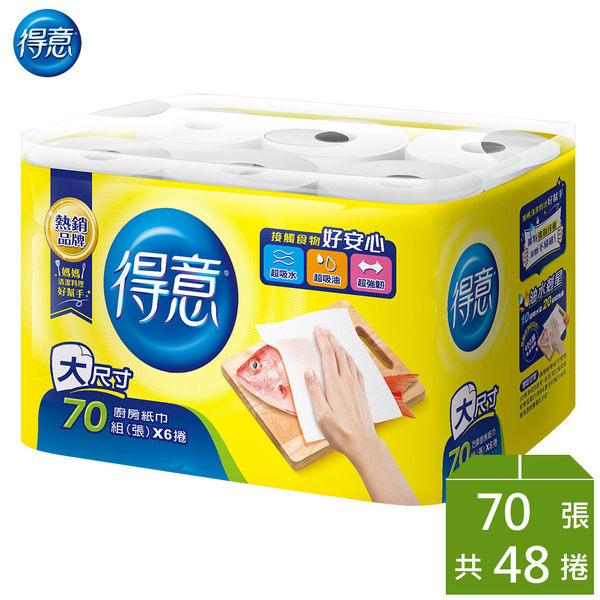 得意 廚房紙巾 70組*6捲*8袋 超值包
