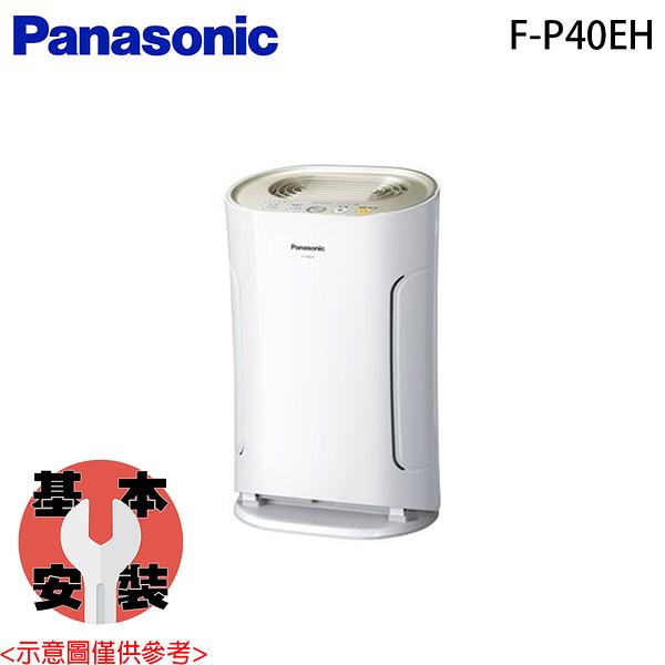 【Panasonic國際】8坪 空氣清淨機 F-P40EH 免運費