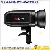 Jinbei 金貝 HD400 TTL 高速400W外拍閃光燈 公司貨 旅拍 攝影燈 商業攝影 補光燈 棚燈 含鋰電池
