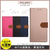 新【北極星皮套】HTC U11 U11+ U11eyes Desire12 + U12+ U20 5G 皮套手機保護套殼