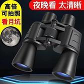 望遠鏡 望遠鏡高倍進口天文觀星1000倍成人高清狙擊特種兵軍工夜視望遠鏡