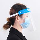 防護面罩 面罩 油煙擋板 透明 雙面 防...