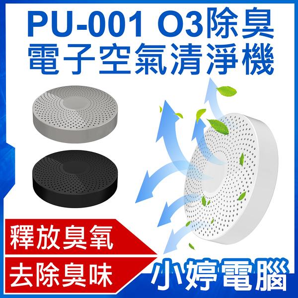 【免運+3期零利率】全新 PU-001 O3除臭電子空氣清淨機 除臭味 冰箱清淨器 釋放臭氧 驅蟲 防疫