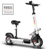電池電動滑板車成人摺疊代駕兩輪代步車迷你電動車自行車 NMS