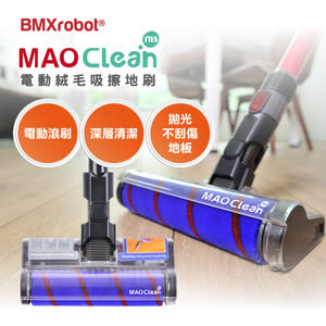 BMXrobot MAO Clean吸塵器用 電動絨毛吸擦地刷