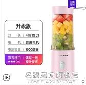 奧克斯榨汁機家用水果小型便攜式學生榨汁杯電動充電迷你炸果汁機 名購新品