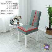 椅套 椅子套罩家用餐椅套裝通用北歐餐桌木凳子簡約連身彈力酒店坐墊套 多色 交換禮物