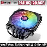 [地瓜球@] RAIJINTEK PALLAS 120 RGB CPU 散熱器 超薄 下吹式 熱導管