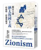 (二手書)錫安主義:從猶太家園到猶太民族主義