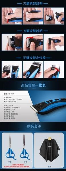 現貨 Riwa/雷瓦RE-750A理髮器 成電動電推剪 全身防水 嬰兒兒童理髮器 土城現貨igo